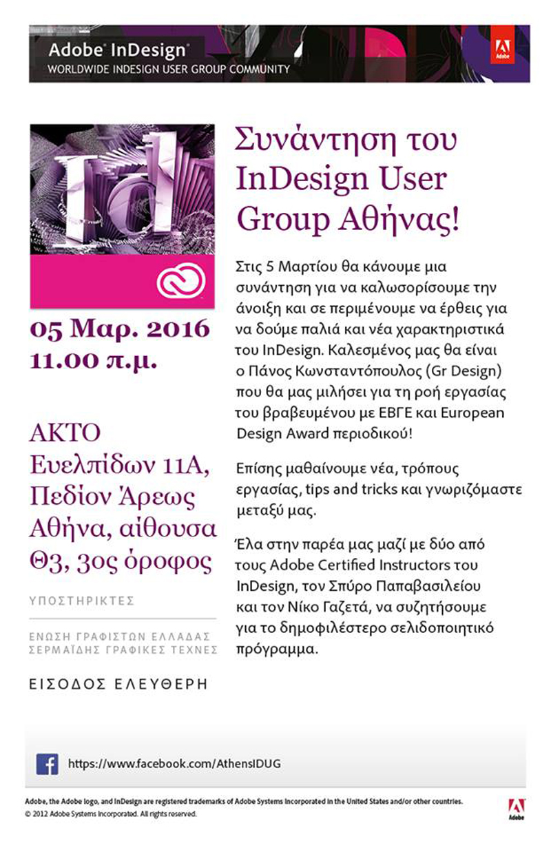Athens InDesign User Group